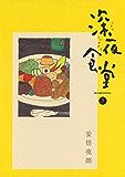 深夜食堂(7) (ビッグコミックススペシャル)