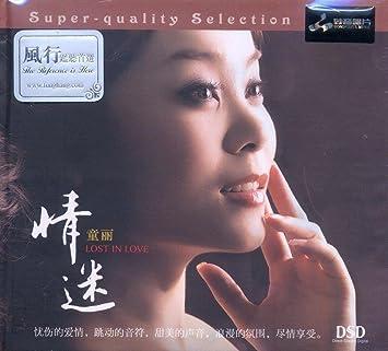 Amazon | 情迷 DSD (中国版) ~ ...