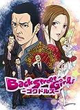 アニメ「Back Street Girls-ゴクドルズ-」 Blu-ray BOX