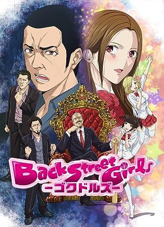 「back street girls アニメ」の画像検索結果