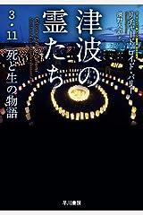 津波の霊たちーー3・11 死と生の物語 Tankobon Softcover