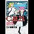 C.M.B.森羅博物館の事件目録(24) (月刊少年マガジンコミックス)