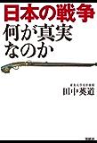 日本の戦争 何が真実なのか (扶桑社BOOKS)