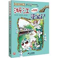 我的第一本大中华寻宝漫画书8:浙江寻宝记