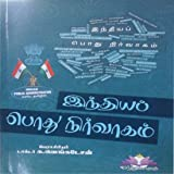 Indian Public Administration (Tamil) (For TNPSC and UPSC Competitive Exams) (இந்திய பொது நிர்வாகம்)