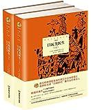 诺贝尔文学奖大系——日瓦戈医生(全2册)