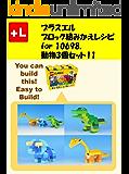プラスエル ブロック組みかえレシピ for 10698, 動物3個セット11: You can build the Animals 11 out of your own bricks!