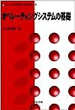 オペレーティングシステムの基礎 (ライブラリ新情報工学の基礎 (5))