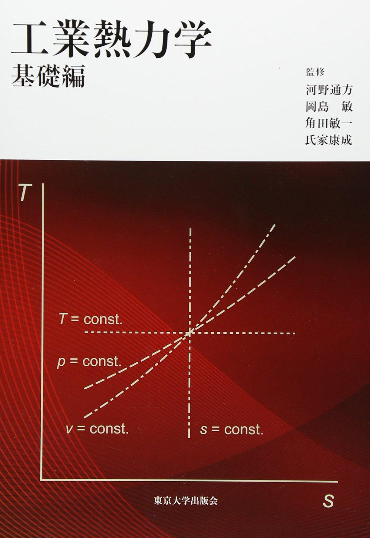 Download Technical thermodynamics Fundamentals (2004) ISBN: 4130628097 [Japanese Import] ebook