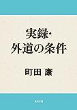 実録・外道の条件 (角川文庫)