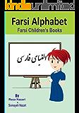 Farsi Children's Books: Farsi Alphabet