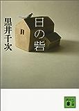 日の砦 (講談社文庫)