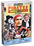 PIRATES 海賊映画 コレクション 海の征服者 DVD10枚組 (ケース付)セット