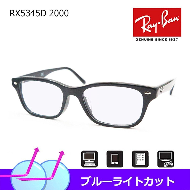【ブルーライトカットメガネ】レイバンRay-Ban RX5345D- 2000&HOYA製ブルーライトカット【青色光カット】PCメガネ 度なし ブラックセル B07CWJGSHB