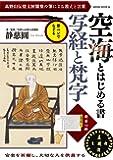 空海とはじめる書 写経と梵字 (サクラムック)