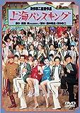 あの頃映画 「上海バンスキング」 [DVD]
