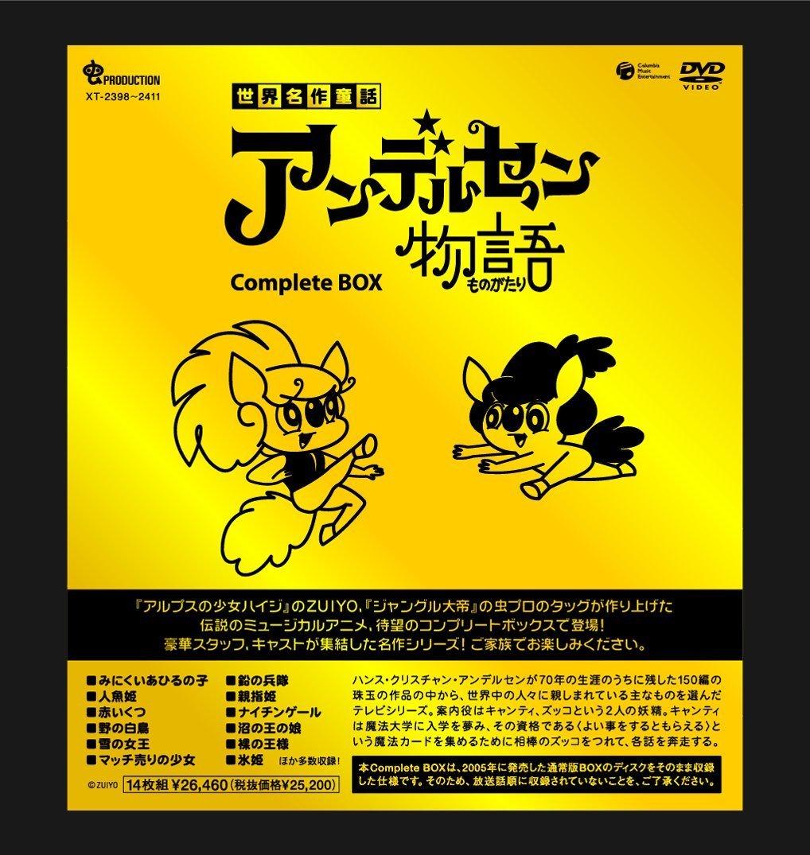 アンデルセン物語 Complete DVD-BOX B001IYUIJA