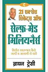 21 Sucess Secrets of Self-Made Millionaires -Hindi edition Paperback