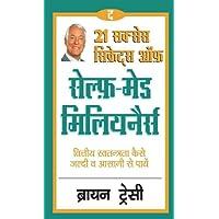 21 Sucess Secrets of Self-Made Millionaires -Hindi edition