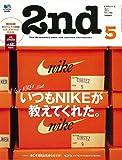 2nd(セカンド) 2017年5月号 Vol.122[雑誌](別添小冊子付録:エアジョーダンBOOK)