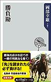 勝負勘 (角川oneテーマ21)