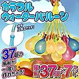 水風船 水爆弾 259個 自動的に縛る 水爆弾ボール 水を入れて投げ合う 水遊び 夏のおもちゃ マジックバルーン 急速注入大量の水風船が~60秒で一気に作れる水風船 (7束x37) By Dnycf