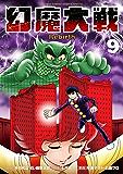 幻魔大戦 Rebirth(9) (少年サンデーコミックススペシャル)