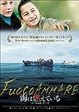 海は燃えている~イタリア最南端の小さな島~ [DVD]