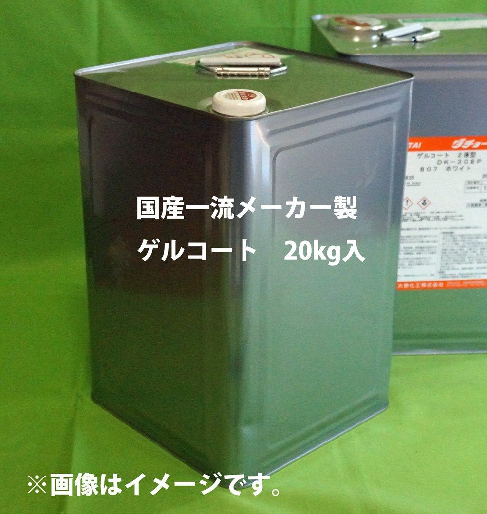 FRPゲルコート(ノンパラフィン)オルソ系/白/ホワイト 20kg 硬化剤付き FRP樹脂/補修 B077GR7JRX 20kg|ホワイト