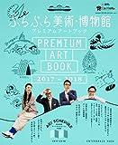 ぶらぶら美術・博物館 プレミアムアートブック 2017‐2018 (カドカワエンタメムック)
