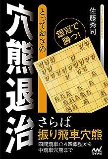 横歩取り道場〈第6巻〉3三桂戦法...