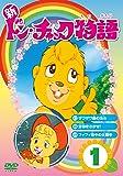 新 ドン・チャック物語1[DVD]