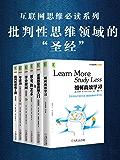批判性思维套装共6册(如何高效学习、学会提问等6册)
