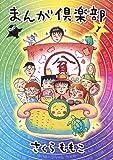 まんが倶楽部 1 (ヤングジャンプコミックス)