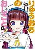 りゅうおうのおしごと!(6) (ヤングガンガンコミックス)