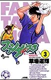 ファンタジスタ(3) (少年サンデーコミックス)