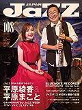 JAZZ JAPAN(ジャズジャパン) Vol.108
