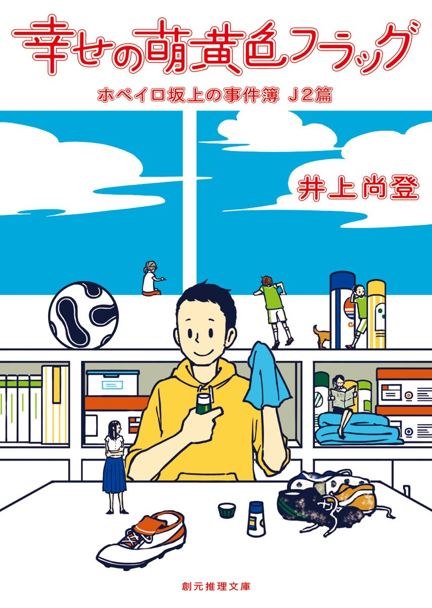 Download Shiawase no moegiiro furaggu : Hopeiro sakagami no jikenbo J 2hen ebook