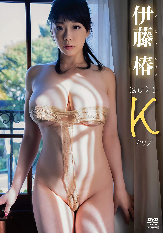 Kカップ新人グラドル 伊藤椿 Ito Tsubaki さん 動画と画像の作品リスト