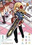 あしたの今日子さん 1 (電撃コミックス)