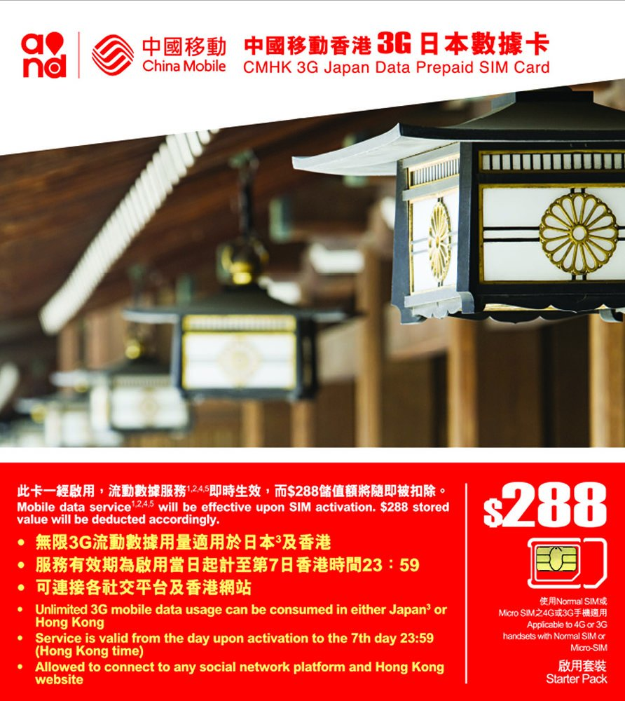 Tarjeta SIM de Prepago de Japón + Hong Kong - 20 GB para 7 ...