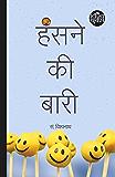 Hasne Ki Baari (हंसने की बारी) (Hindi)