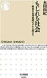 もじれる社会 ――戦後日本型循環モデルを超えて (ちくま新書)