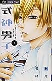 式神男子 1 (Cheeseフラワーコミックス)