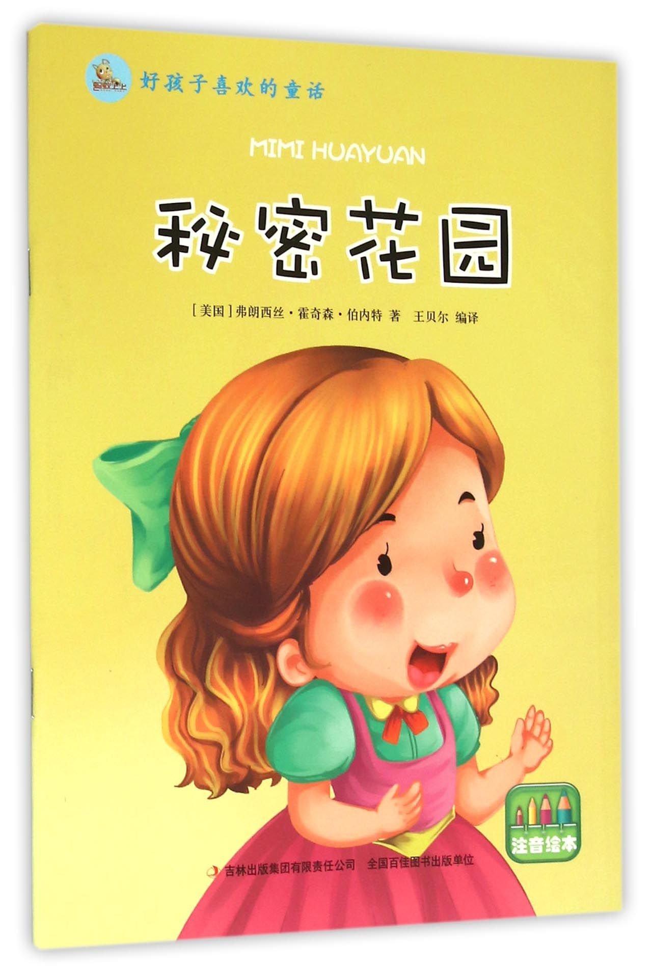 Read Online The Secret Garden (Chinese Edition) pdf epub