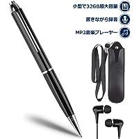 【2019最新版】ボイスレコーダー ペン型 高音質 MP3プレイヤー 32GB大容量 ボールペン型 ICレコーダー ノイズキャンセリング技術 再生機能付 録音機 最大22時間連続録音 小型軽量 おしゃれ 替え芯5本 日本語説明書付き