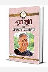Sudha Murty Ki Lokpriya Kahaniyan (Hindi Edition) Kindle Edition