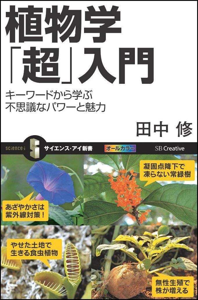 知識 の 植物 学