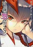 神さまの怨結び(5)(チャンピオンREDコミックス)
