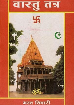 Vastu: Vastu Tantra in Hindi